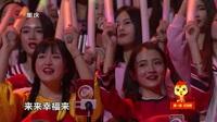 2017重庆市春节联欢晚会