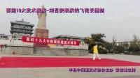 迎19大武术表演-刘召侠演练的飞花长穗剑