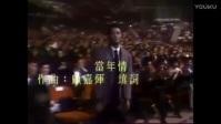 哥哥张国荣劲歌金曲颁奖典礼的经典献唱, 看到台下开心附和的天王天后, 真可谓众星捧月啊_高清