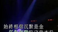 华语歌曲【沉默是金】张国荣