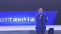 2017 PayPal 中国跨境电商大会 - 速卖通