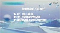 熊二电视台卫星频道节目预告(明年1月1日启用)