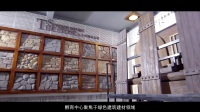 杭州绿建国际价值路演影片-黑钻石传媒