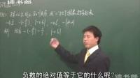 最新人教版数学初一上__第一章第二课·有理数