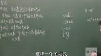 数学初中1上__第2章第1课·整式