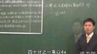 数学初中1上__第3章第4课·实际问题与一元一次方程(二)