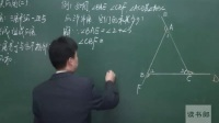 数学初中2上__第11章第2节·与三角形有关的角(二)
