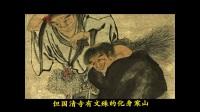 大安法师讲故事 第35集 丰干饶舌