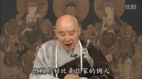 303集-净空法师-净土大经解演义(贵贵美珠珠)
