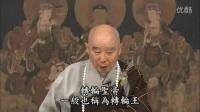 304集-净空法师-净土大经解演义(贵贵美珠珠)