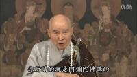 305集-净空法师-净土大经解演义_(贵贵美珠珠)