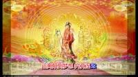 菩提心 佛教音乐视频 般若波罗蜜多心经 观音心咒(贵贵美珠珠)