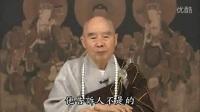 307集-净空法师-净土大经解演义(贵贵美珠珠)