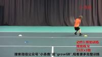 每天15分钟带孩子练习网球-训练8