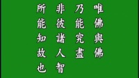 《印光大師文鈔菁華錄》-02-誡信願真切