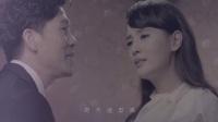 《爱情的路》—杨静、罗时丰合唱
