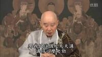 342集-净空法师-净土大经解演义(贵贵美珠珠)