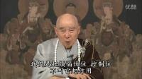 361集-净空法师-净土大经解演义(贵贵美珠珠)