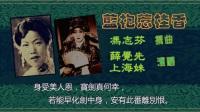 薛覺先 上海妹-藍袍惹桂香