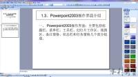 1-3 、powerpoint2003操作界面介绍