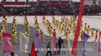 2017年第五届大青山国际太极大赛开幕式2
