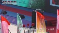 2017年第五届大青山国际太极大赛开幕式1