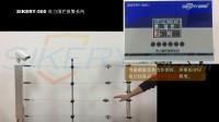 SIKERY-500 张力围栏系统报警演示