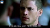 4分钟看经典美剧《越狱风云第一季》第一集:天才的精密计划你懂个毛  Prison Break S01E01