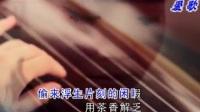 中国茶 原伴奏。