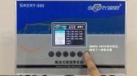 SIKERY-880 振动光缆探测器参数设置