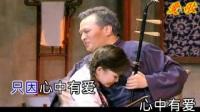 胡琴说 对唱原伴奏。