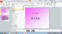 网络统考《计算机应用基础》辅导视频PPT2010(2)