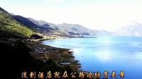 泸沽湖之行(1)