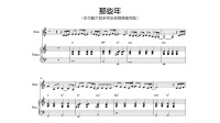 吉他钢琴教学 3 种简单又实用的钢琴伴奏模式!