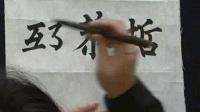 [中国书法技法教程-02].沈浩