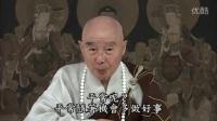 430集-净空法师-净土大经解演义(贵贵美珠珠)