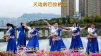 重庆万州湖韵舞蹈队 天边的巴拉格宗