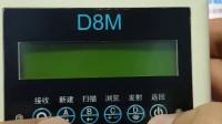 D8M进入工程模式