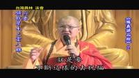 12-2《勝義諦品經》(繁) 功德山 寬如法師 TW
