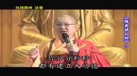 12-3《勝義諦品經》(繁) 功德山 寬如法師 TW