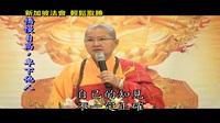 1/4 新加坡『轻松取胜』功德山 宽如法师