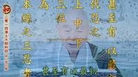 2014净土大经科注204(第四回)02-041-0204