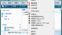 PPT2007 3_文档的保存和属性