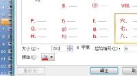 PPT2007 10_文本框自定义符号和SmartArt