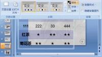 PPT2007 11_表格