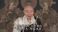 461集-净空法师-净土大经解演义(贵贵美珠珠)