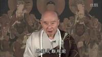 462集-净空法师-净土大经解演义(贵贵美珠珠)