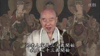 465集-净空法师-净土大经解演义(贵贵美珠珠)