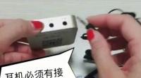 小屁虫方声卡  接线教程  演示视频