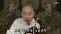 481集-净空法师-净土大经解演义(贵贵美珠珠)